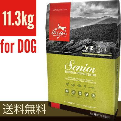 オリジン [Orijen] シニア 11.3kg オリジンジャパン ▽o ペット フード 犬 ドッグ 【送料無料・同梱可】 【送料無料・同梱可】炭水化物を制限すると同時に、WholePrey™比率に犬が本来必要とする良質のタンパク質が十分に摂取できます。