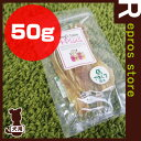 Dog's Table +Plus [ドッグステーブル プラス] 馬アキレス薄皮 ショート 50g 神戸異人館koigakubo ▽b ペット フード 犬 ドッグ おやつ