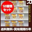 アルファ米 12種類セット 尾西食品 ▼ 防災食 非常食 海...