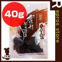 素材そのまま やわらか牛干し肉 40g ペットプロ ▼a ペット フード 犬 ドッグ おやつ 国産