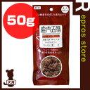 鹿肉五膳 シニア 50g オリエント商会 ▽b ペット フード 犬 ドッグ おやつ 国産