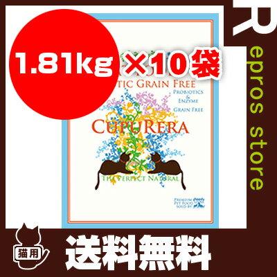 クプレラ ホリスティック グレインフリー キャット 1.81kg 4ポンド×10袋 LINNA商会 ▼j ペット フード 猫 キャット 送料無料 同梱可