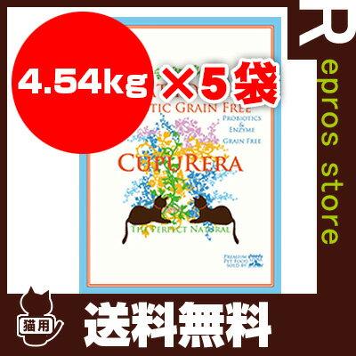 クプレラ ホリスティック グレインフリー キャット 4.54kg 10ポンド×5袋 LINNA商会 ▼j ペット フード 猫 キャット 送料無料 同梱可