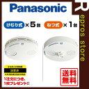 【2017年製】【あす楽対応】【送料無料】Panasonic SHK38455 薄型けむり当番5個+...