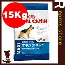 【送料無料】SHN マキシアダルト 15kg ロイヤルカナン▼g ペット フード ドッグ 犬 大型犬 成犬 サイズヘルスニュートリション