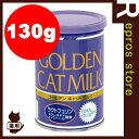 【国産】☆ワンラック ゴールデンキャットミルク 130g 森...