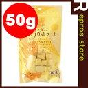 【国産】素材メモ チーズ入り もっちりカットケーキ 50g ペッツルート▼a ペット フード ドッグ 犬 おやつ スナック スイーツ