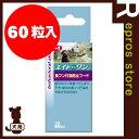 8in1 エイトインワン 食フン行為防止フード 60粒 テトラジャパン▼a ペット フード ドッグ 犬 しつけ
