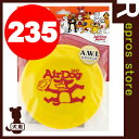 エアドッグ 235 イエロー スーパーキャット▼a ペット グッズ ドッグ 犬 おもちゃ ディスク フリスビー