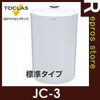 【JC-3】トクラス[旧ヤマハリビングテック] 浄水カートリッジ JC-3 標準タイプ ▼浄水器 整水器 カートリッジ住環境機器