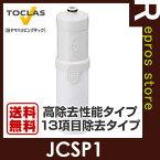 【JCSP1】【送料無料】トクラス[旧ヤマハリビングテック] 浄水カートリッジ JCSP1 3本入り 高除去性能・13項目除去タイプ ▼浄水器 整水器 カートリッジ住環境機器