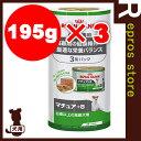 CHN-WET ウェット マチュア+8 3缶パック 195g×3 ロイヤルカナン▼g ペットフード ドッグ 犬 小型犬 高齢犬 8歳以上 ウェット