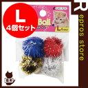 ☆ファンタジーラメボール L 4個セット ファンタジーワールド ▼a ペット グッズ 猫 キャット おもちゃ