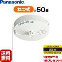 【あす楽対応】Panasonic薄型 ねつ当番 SHK38155[50個セット]▼住宅用火災警報器/...