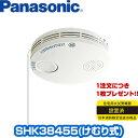 【8個以上送料無料/一部地域除く】【あす楽対応】Panasonic薄型 けむり当番 SHK38455...