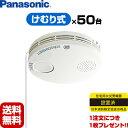 【あす楽対応】Panasonic薄型 けむり当番 SHK38455[50個セット]▼住宅用火災警報器...
