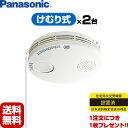 【2017年製】【あす楽対応】【送料無料】Panasonic SHK38455 薄型けむり当番2個セ...