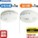 【あす楽対応】【送料無料】Panasonic SHK38455 薄型けむり当番1個+SHK38155...