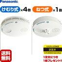 【あす楽対応】【送料無料】Panasonic SHK38455 薄型けむり当番4個+SHK38155...
