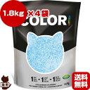 送料無料・同梱可 ◆Nullodor ニュールオダー カラーリター ブルー 1.8kg×4袋セット イノセント ▼g ペット グッズ 猫 キャット トイレ 猫砂
