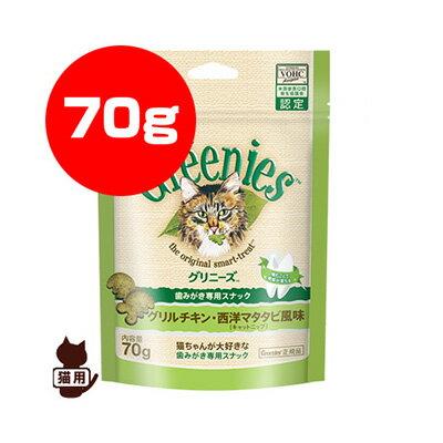 ☆グリニーズ 猫用 グリルチキン・西洋マタタビ風...の商品画像
