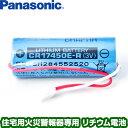 SH284552520 Panasonic 住宅用火災警報器専用リチウム電池▼住宅用火災警報器用電池...