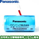 SH384552520 Panasonic 住宅用火災警報器専用リチウム電池▼住宅用火災警報器用電池...