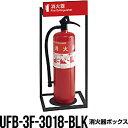 消火器ボックス 収納ケース 格納箱 UFB-3F-3018-BLK 床置 おしゃれ アルジャン メーカー直送 代引不可 同梱不可
