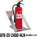 消火器ボックス 収納ケース 格納箱 UFB-3S-2400-HLN 床置 おしゃれ アルジャン メーカー直送 代引不可 同梱不可