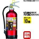 消火器 ポイント10倍 UVM10AL 10型 業務用 蓄圧式 粉末ABC モリタユージー モリタ宮...