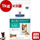 プリスクリプション ダイエット 犬用 t/d ドライ 大粒 1kg×3袋 日本ヒルズ ▼b ペット フード ドッグ 犬 療法食 送料無料
