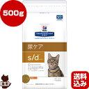 プリスクリプション ダイエット 猫用 s/d ドライ 500...