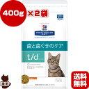 プリスクリプション ダイエット 猫用 t/d ドライ 400g×2袋 日本ヒルズ ▼b ペット フード キャット 猫 療法食 送料無料