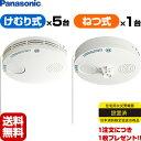 【あす楽対応】【送料無料】Panasonic SHK38455 薄型けむり当番5個+SHK38155...