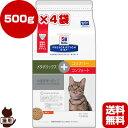 プリスクリプション ダイエット 猫用 メタボリックス+ユリナ...