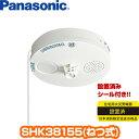 【7個以上送料無料/一部地域除く】【あす楽対応】Panasonic薄型 ねつ当番 SHK38155+...