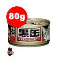 黒缶ミニまぐろとかつお 80g アイシア▼a ペット フード キャット 猫