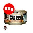黒缶ミニささみ入まぐろとかつお 80g アイシア▼a ペット フード キャット 猫