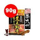 ◆南九州黒毛和牛焼きビーフ 90g GTJ-90B アイリスオーヤマ ▼g ペット フード ジャーキー おやつ 犬 ドッグ