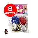 ☆ファンタジーラメボール S 4個セット ファンタジーワールド ▼w ペット グッズ 猫 キャット おもちゃ