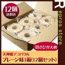 【訳あり】【送料込】【プレーン12個】バウムクーヘン1箱12...