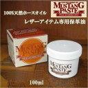 マスタングペースト レザーオイル 革用純国産馬油 MUS100 MUSTANG PASTE ホースオイル 保革油 ワックス|