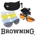 ブローニング シューティンググラス CLAYMASTER レンズ5種付 BROWNING 12715 クレイマスター サングラス 紫外線カット UVカット グラサン クレー射撃 保護眼鏡 保護メガネ 曇り止め