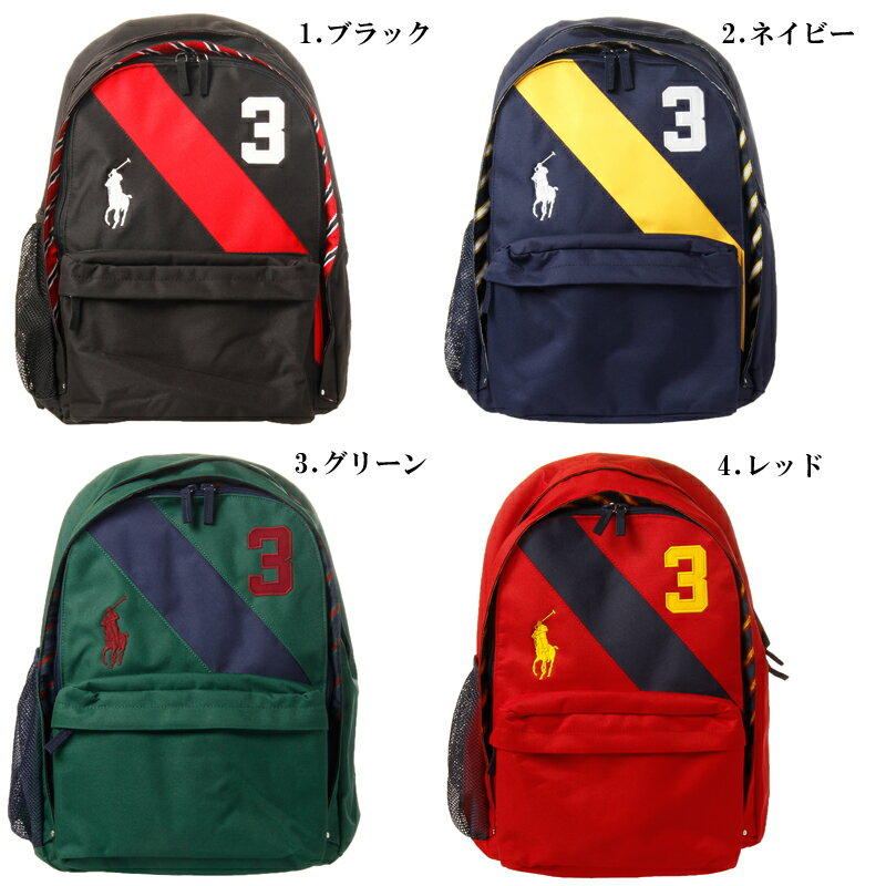 Polo Ralph Lauren big pony backpack stripe black navy green red POLO by Ralph Lauren Banner Stripe Backpack