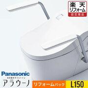 【楽天リフォーム認定商品】 Panasonic トイレ アラウーノ L150 全自動おそうじトイレ【リフォームパック】