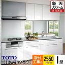 【組立パック】TOTO システムキッチン ザ クラッソ I型 基本プラン 間口2550 リフォーム産業フェア2018展示モデル