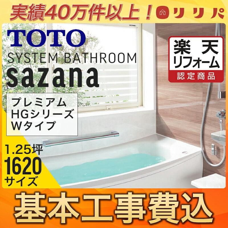 【楽天リフォーム認定商品】 TOTO システムバ...の商品画像