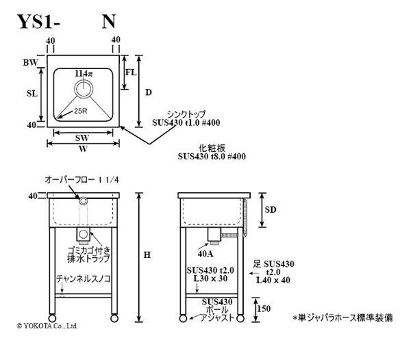 【お支払方法限定価格】ヨコタ業務用シンク【一槽...の紹介画像2
