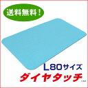 【送料無料!カード払いOK!】シンエイテクノ ダイヤタッチL80サイズ 滑り止めマット 幅50×長さ80×厚さ0.3cm