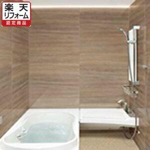 リクシル システムバスルーム(戸建用)スパージュ CZタイプ 1618サイズ【楽天リフォーム認定商品】